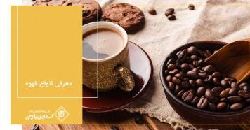 معرفی انواع قهوه