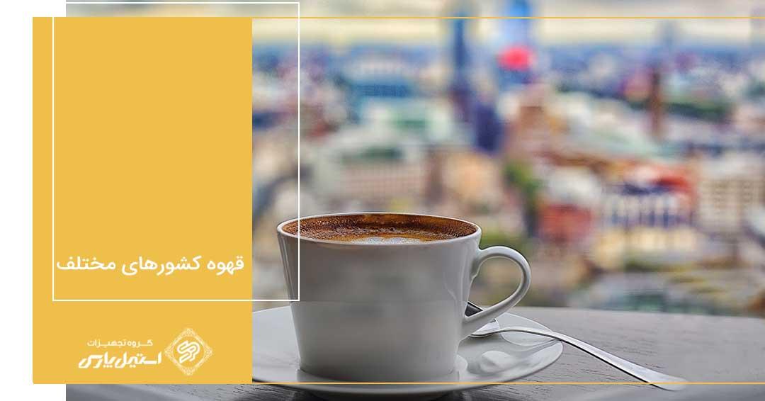 آیا قهوه کشورهای مختلف با یکدیگر متفاوتاند؟