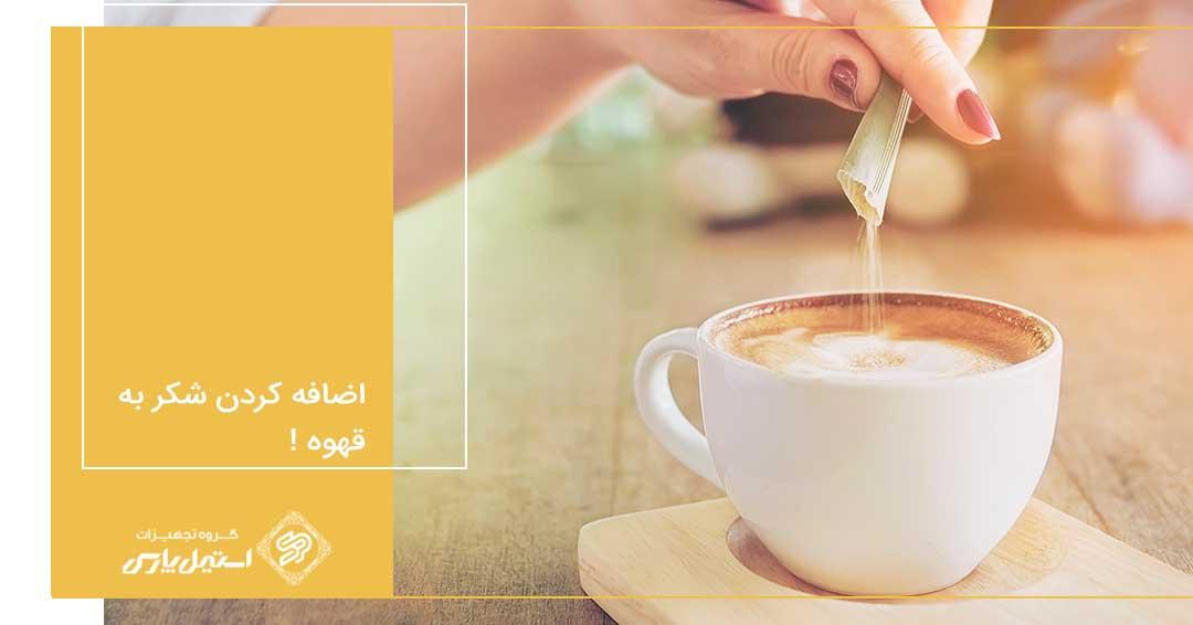 آیا اضافه کردن شکر به قهوه مفید است؟؟؟