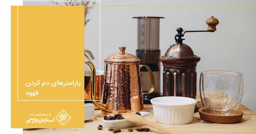 آشنایی با پارامتر های موثر در دم کردن قهوه