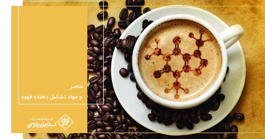 آشنایی با عناصر و مواد تشکیل دهنده قهوه