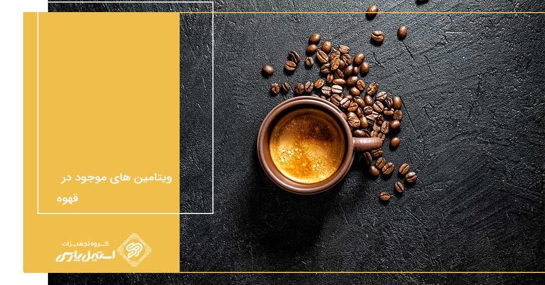 آشنایی با عناصر و ویتامین های موجود در قهوه