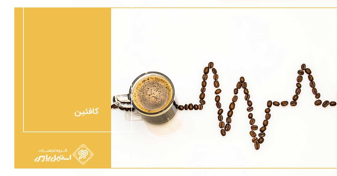 بررسی میزان کافئین در اسپرسو و قهوه دمی