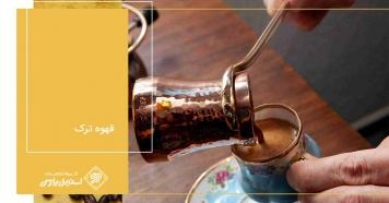 معرفی قهوه ترک و روش درست تهیه قهوه ترک