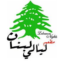 رستوران لیالی لبنان
