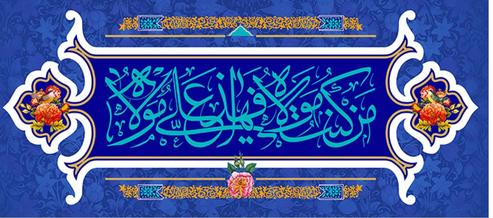 عید غدیر خم1